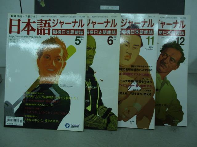 【書寶二手書T5/語言學習_QED】階梯日本語雜誌_2004/5~12月間_4本合售_日本留學試驗等_未附光碟
