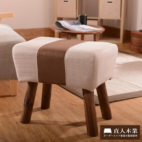 【日本直人木業】簡約實木多功能方形椅凳