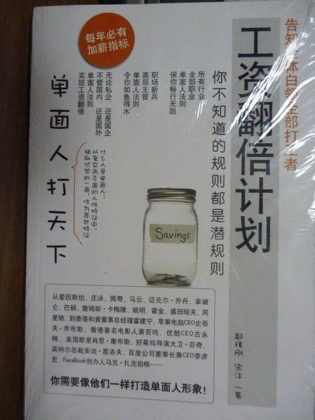 【書寶二手書T8/溝通_PMF】工資翻倍計劃_宋江_簡體