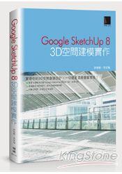 Google SketchUp 8:3D空間建模實作