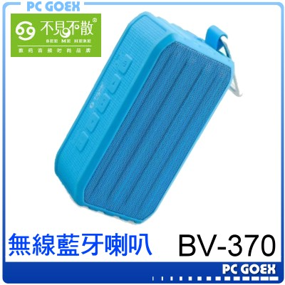 不見不散 BV370 藍 無線藍芽喇叭 ☆pcgoex 軒揚☆