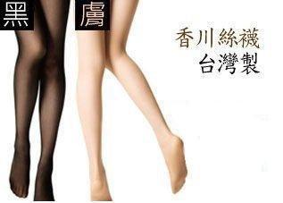 香川OL專用涼爽透氣透膚絲襪褲襪 #黑色/#膚色 ☆真愛香水★