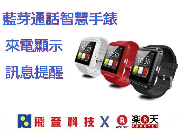 【藍芽手錶】人工智慧 U8藍芽通話智慧手錶