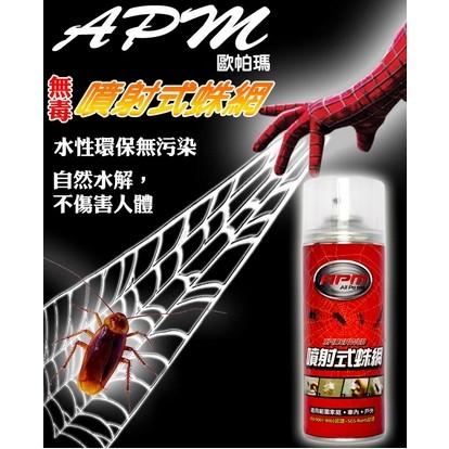 日野戶外~ 除小強 蟑螂 噴射式蛛網 環保無毒 蜘蛛網 螞蟻 除蟲幫手 殺蟲劑