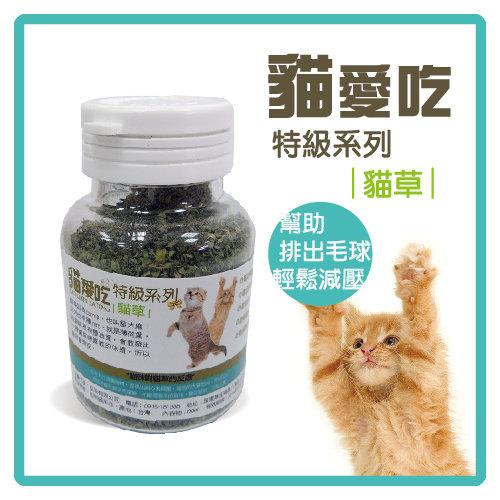 【力奇】貓愛吃 特級系列 貓草(貓薄荷) 100ml-90元>可超取(D632A04)
