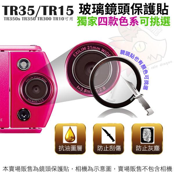 【小咖龍】 鋼化鏡頭 CASIO TR35 TR15 TR10 TR350 TR350s TR300 鏡頭保護鏡 鏡頭保護膜 鋼化鏡頭玻璃保護鏡