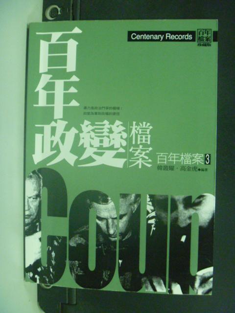 【書寶二手書T9/政治_HHW】百年政變檔案(百年檔案珍藏版)_韓叢耀,高金虎