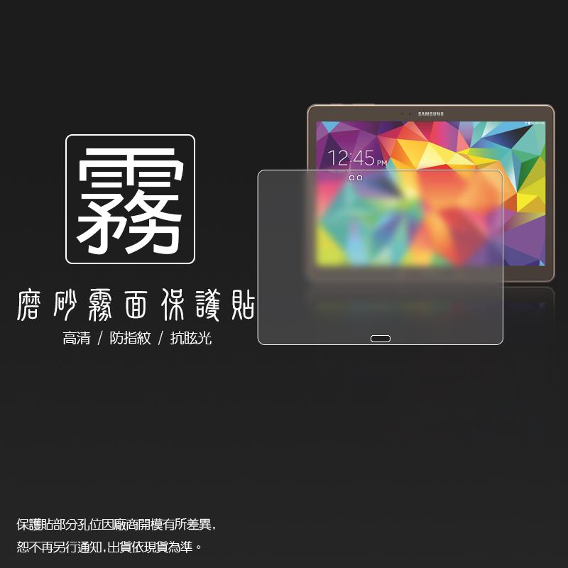 霧面螢幕保護貼 Samsung GALAXY Tab S 10.5 吋 T800(WiFi版)/T805(4G LTE版)  平板保護貼