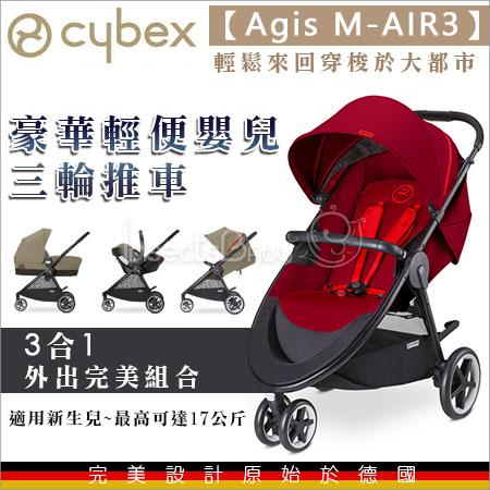 ?蟲寶寶?【德國Cybex】Agis M-Air 3 豪華輕便嬰兒三輪推車(紅)/輕鬆單手調整背靠傾斜段位