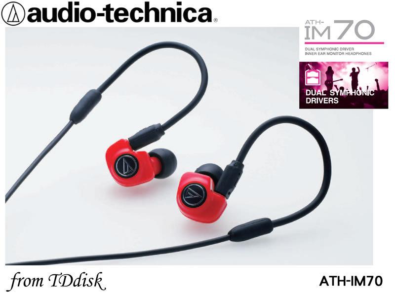 志達電子 ATH-IM70日本鐵三角 雙動圈交響單體 可換線式 入耳式耳機 公司貨,門市提供試聽