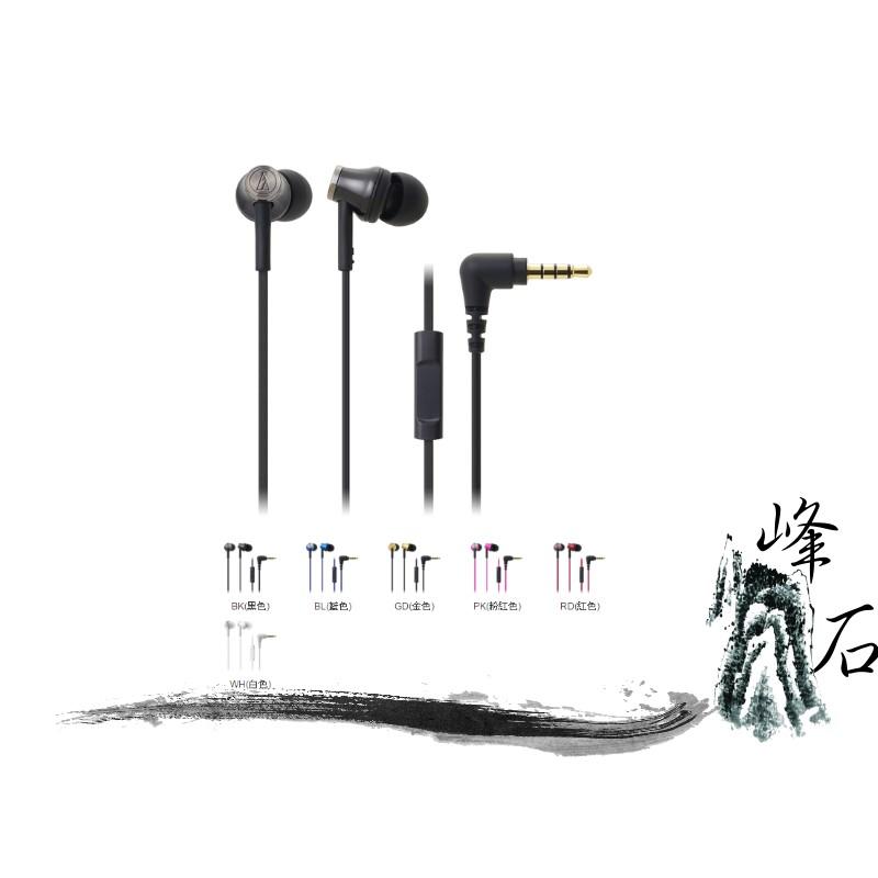 樂天限時促銷!平輸公司貨 日本鐵三角 ATH-CK330iS 智慧型手機用耳塞式耳機
