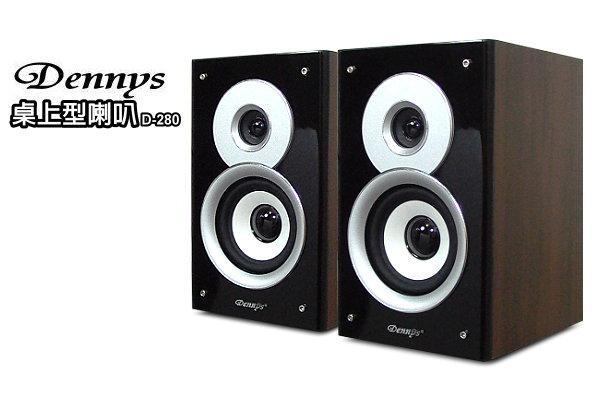 Dennys高級桌上型喇叭D-280《二音路2單體》4吋低音單體/時尚經典木紋