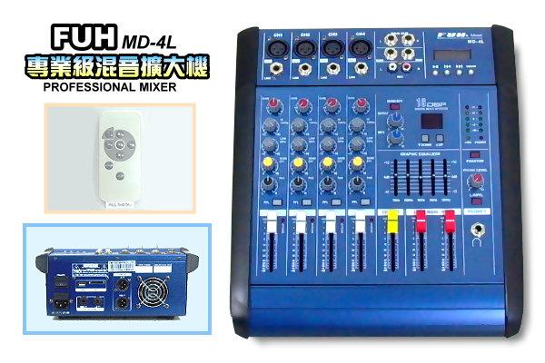 FUH 4軌混音器+擴大機MD-4L《USB直讀MP3歌曲/適錄音室.舞台音控 》