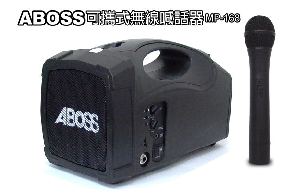 ABOSS可攜式無線擴音機MP-168(標準版),內建USB可直播MP3音樂