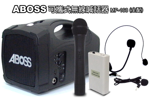 ABOSS可攜式無線擴音機MP-168(全配版),內建USB可直播MP3音樂