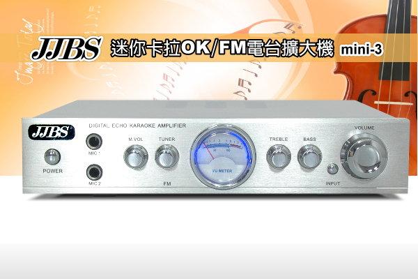 JJBS迷你型擴大機mini-3,卡拉OK/FM電台收音機/雙Mic孔/AV-in、AV-out