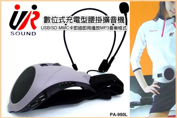 UR 腰掛擴音機PA-950L(紫),充電式鋰電池/USB/SD卡《人體功學設計》聲音最大