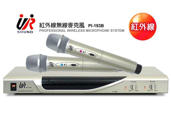 UR無線麥克風PI-193B,很多學校教室及KTV包廂都使用《紅外線》麥克風