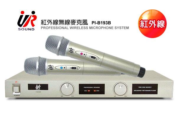 UR無線麥克風PI-B193B,很多學校教室及KTV包廂都使用《紅外線》麥克風