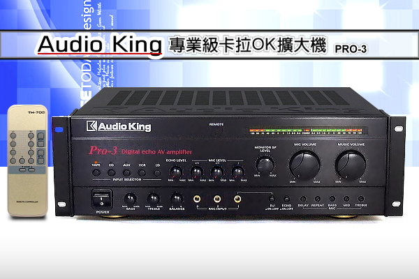 AudioKing 音響王專業級卡拉OK混音擴大機PRO-3 ◎正台灣製造◎品質極佳