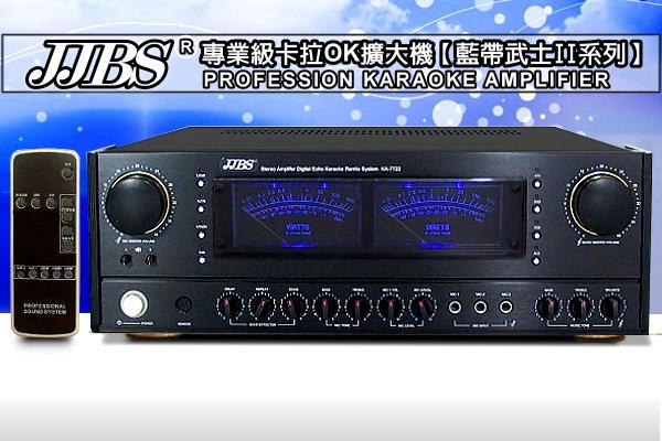 JJBS專業卡拉OK擴大機《藍帶武士二代》(黑色)遙控/BMB/大功率250W【破盤】