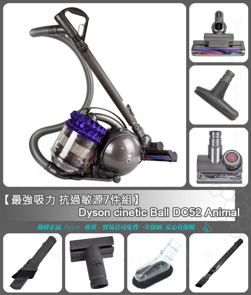 DC52 Dyson Cinetic Big Ball Animal Canister Vacuum 加無糾結過敏工具組 V8 Absolute fluffy+ plus