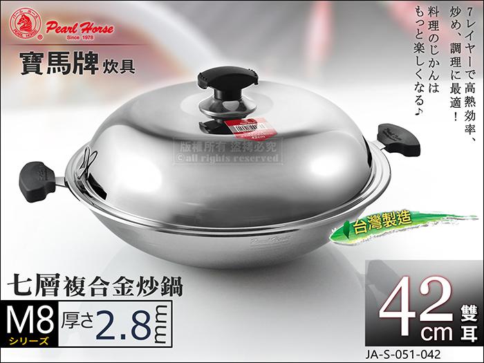 快樂屋?寶馬牌 M8 七層複合金炒鍋 42cm 雙耳 JA-S-051-042 厚2.8mm 不鏽鋼炒菜鍋 另售牛頭牌 膳魔師