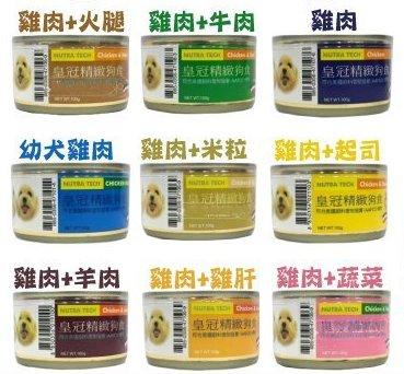 【4箱免運賣場】皇冠精緻狗食《狗罐頭系列-九種口味-100g》一箱24罐