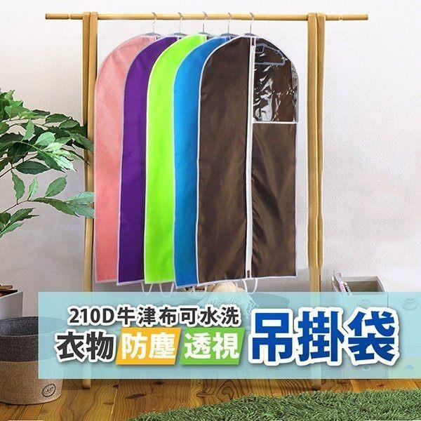 Loxin☆210D牛津布可水洗 衣物防塵套【SH0253】衣服透視吊防塵掛袋 收納掛袋 衣櫥收納西裝防塵袋