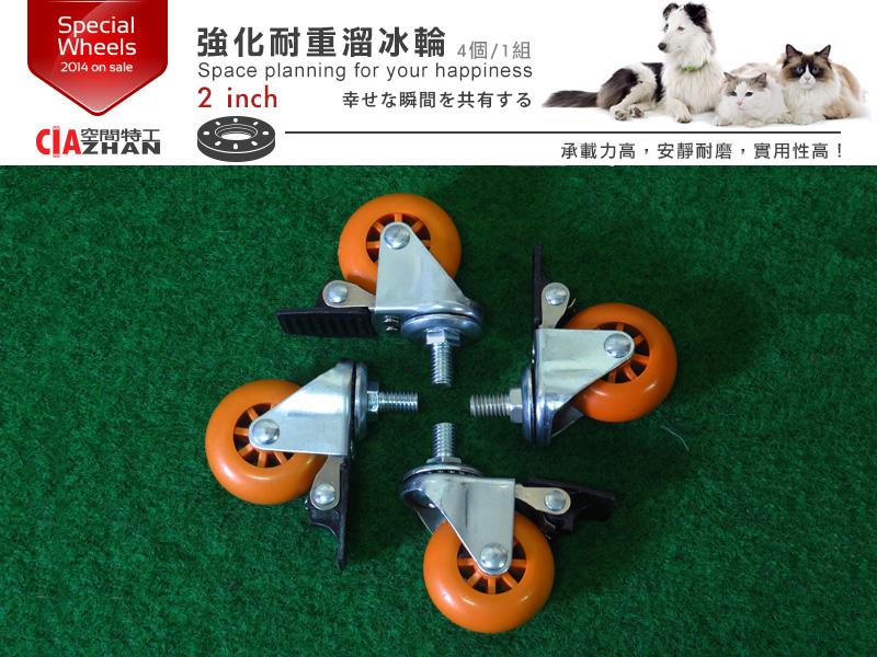?空間特工? 2英吋溜冰輪 (4個/1組) 輪子 輪軸 狗籠用輪 推車輪 滑冰鞋 有煞車 pp輪 滑輪 定向輪 固定輪