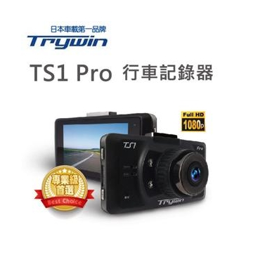 Trywin TS1 PRO 130度超廣角行車記錄器