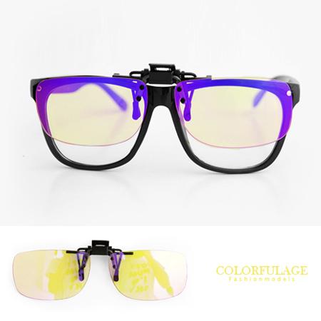 夾片可掀式濾藍光鏡片 夾式前掛式一般眼鏡都適用 抗UV400 柒彩年代【NY257】