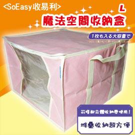 《SoEasy收易利》魔法空間收納盒L~買就送真空壓縮袋(MP0054)