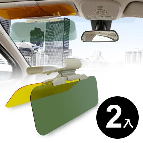 【享樂家】超值2入DIY汽車兩用防眩光遮陽鏡【ME0092】(SE0004)