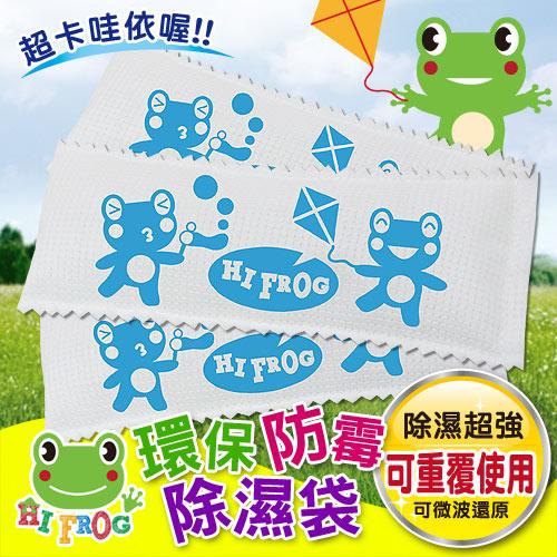【Hifrog】超值3入可重複用玩具衣物防霉除濕袋~80克【MP0103】(SP0061)