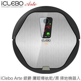 iClebo Arte 銀爵掃地機器人 鷹眼導航 乾濕拖 多種模式 公司貨 分期0利率 免運