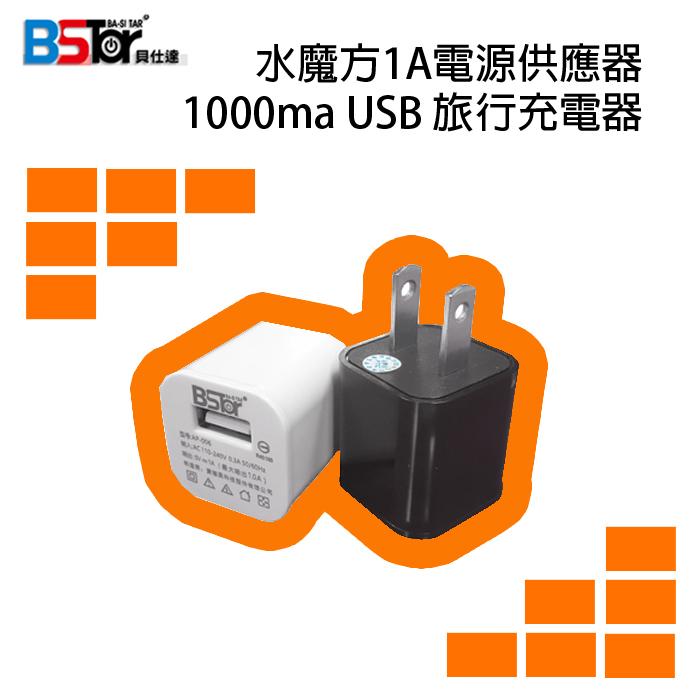 【PC-BOX】 BSTar貝仕達 水魔方 USB 旅行充電器 輸出5V=1A