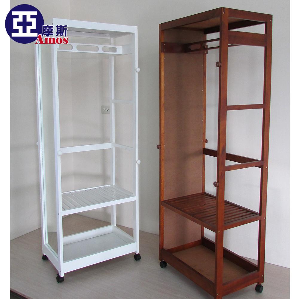 木製衣掛鏡 (2色可選) 木衣櫥+穿衣鏡【WAA001】置物 全身鏡面 Amos