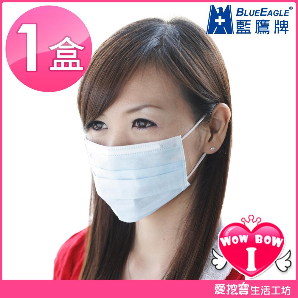 【藍鷹牌】台灣製 成人平面防塵口罩 ?愛挖寶 NP-13? 1盒