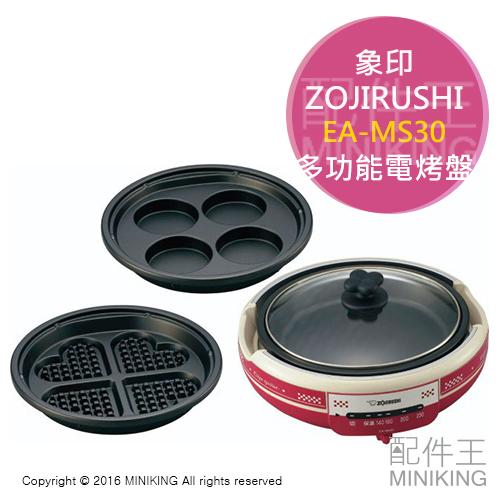 【配件王】日本代購 ZOJIRUSHI 象印 EA-MS30 多功能 電烤盤 調理器 鬆餅 車輪餅 章魚燒