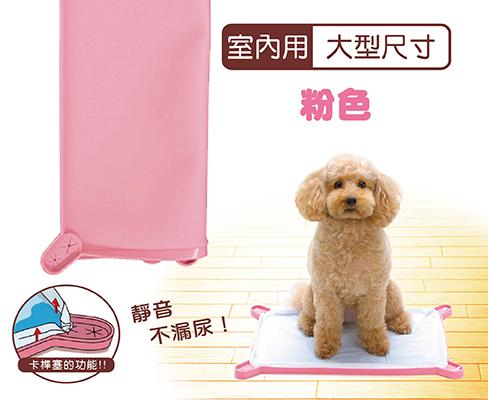 日本Tarky專利攜帶型室內用矽膠便盆-專利矽膠便盆(居家型)-粉紅色大型尺寸