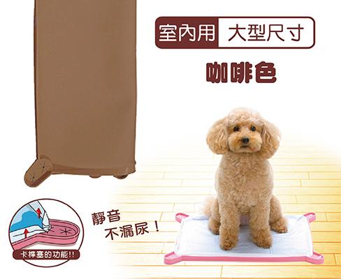 日本Tarky專利攜帶型室內用矽膠便盆-專利矽膠便盆(居家型)-咖啡色大型尺寸