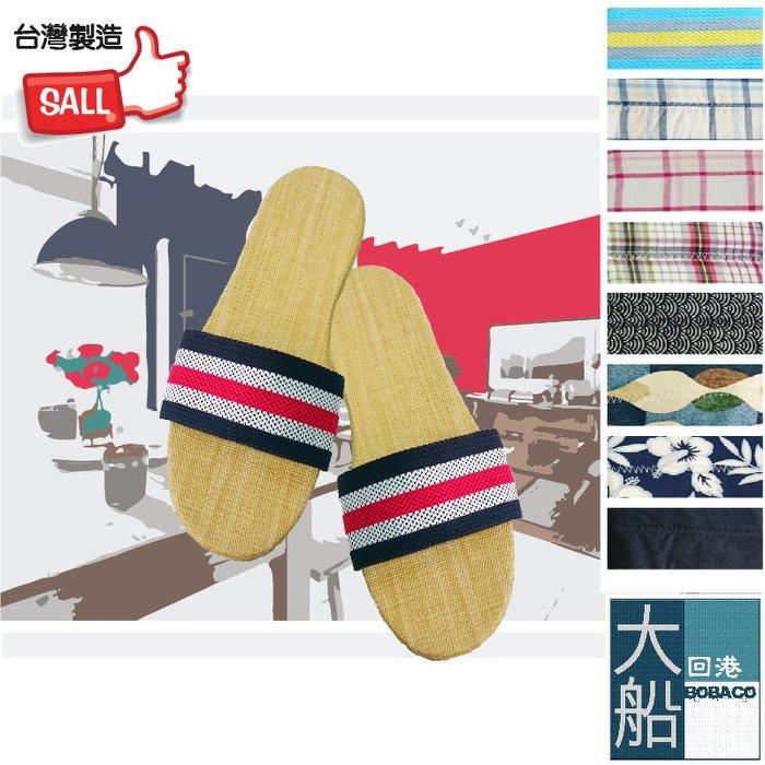 時尚舒適居家室內氣墊拖鞋(不挑款) -『大船回港』