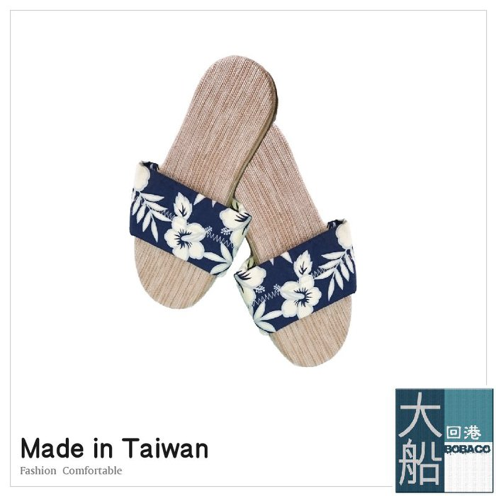時尚舒適居家室內氣墊拖鞋 -日式-扶桑花『大船回港』