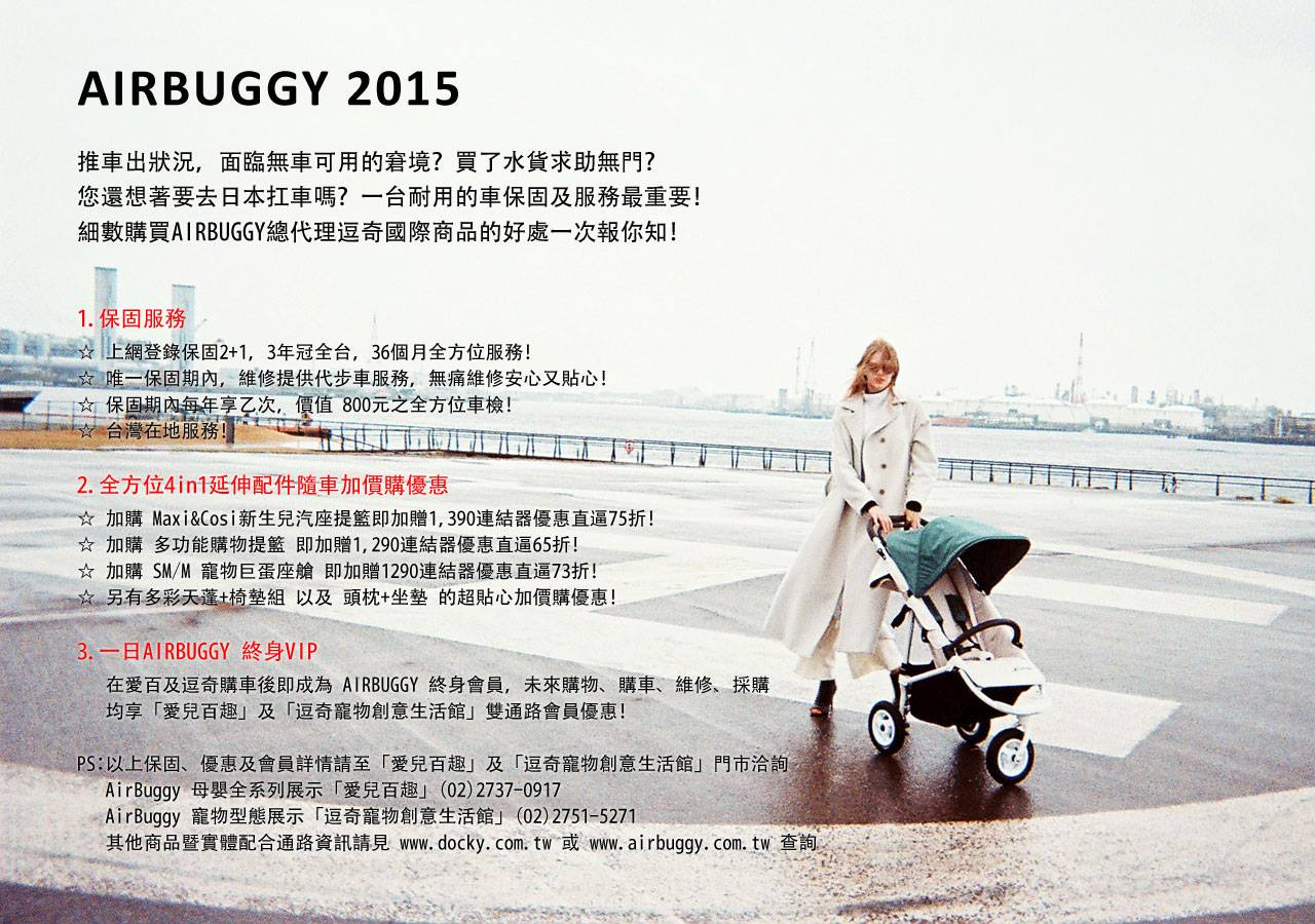AirBuggy 推車台灣保固說明