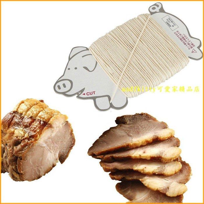 asdfkitty可愛家☆貝印 8號料理繩/綿綁線-中粗-DH-2443-東坡肉-雞肉捲-叉燒肉-烤牛肉-日本製