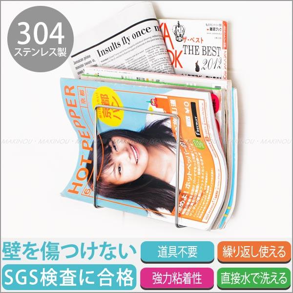 無痕貼『日本MAKINOU無痕壁掛式304不鏽鋼雜誌架』台灣製 廚衛收納砧板架 牧野丁丁