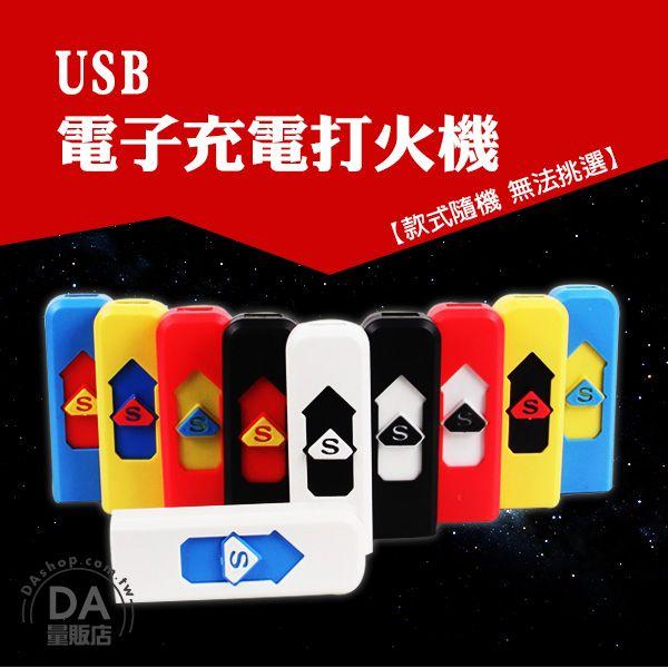 《DA量販店》樂天最低價 環保 USB 充電 電子 電熱 點煙器 防風 打火機 即插即用(78-2405)