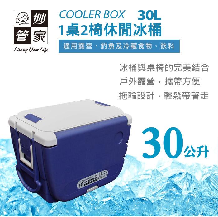 淘禮網  36011【妙管家】一桌二椅拖輪30公升冷藏箱/攜帶式冰桶