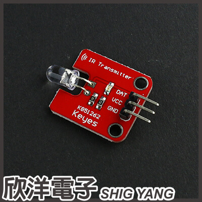 ※ 欣洋電子 ※ IR emission 紅外線發射傳感器 (#37-34) /實驗室、學生模組、電子材料、電子工程、適用Arduino